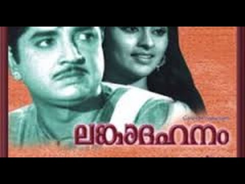 Lanka Dahanam (1971) Malayalam Movie | Malayalam Old Movie | Free Malayalam Movies Online video