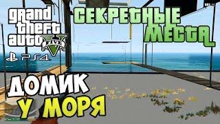 Секретные места в GTA 5 - Домик у Моря