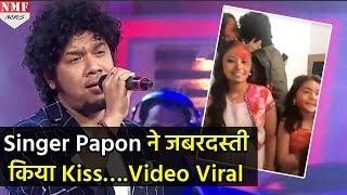 Singer Papon ने नाबालिग लड़की को किया Kiss, Video Viral होने के बाद हुई शिकायत