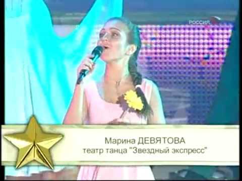 Для России моей. Марина Девятова.