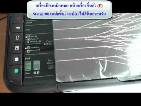 วิธีการเซ็ทหมึกเมื่อหมึกหมด HP K209a reset cartridge when ink oout .mp4 โดยคอมพิวท์