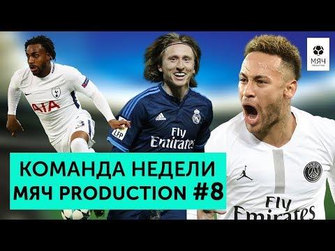 Команда недели #8 | Модрич возрождает «Реал», самый дикий пенальти года
