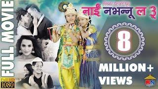 Nai Nabhannu La 3   नाईं नभन्नू ल ३   Nepali Movie
