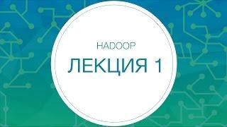 Hadoop, Лекция №1