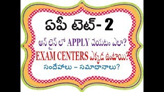 AP TET - 2 ONLINE APPLYING PROCEDURE - DETAILED EXPLANATION