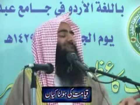 Qayamat Ki Hawlnaakiyaan by Sheikh Tauseef Ur Rehman part 1...