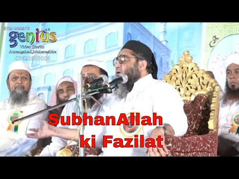 Download SubhanAllah ki Fazilat ~by Qari Ahmed Ali Mp4 baru