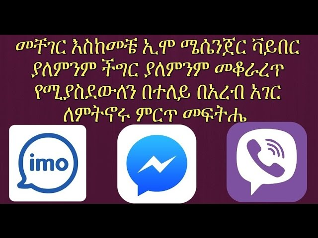 [Amharic ] How to use IMO, Facebook Messanger and Viber without Any interruption