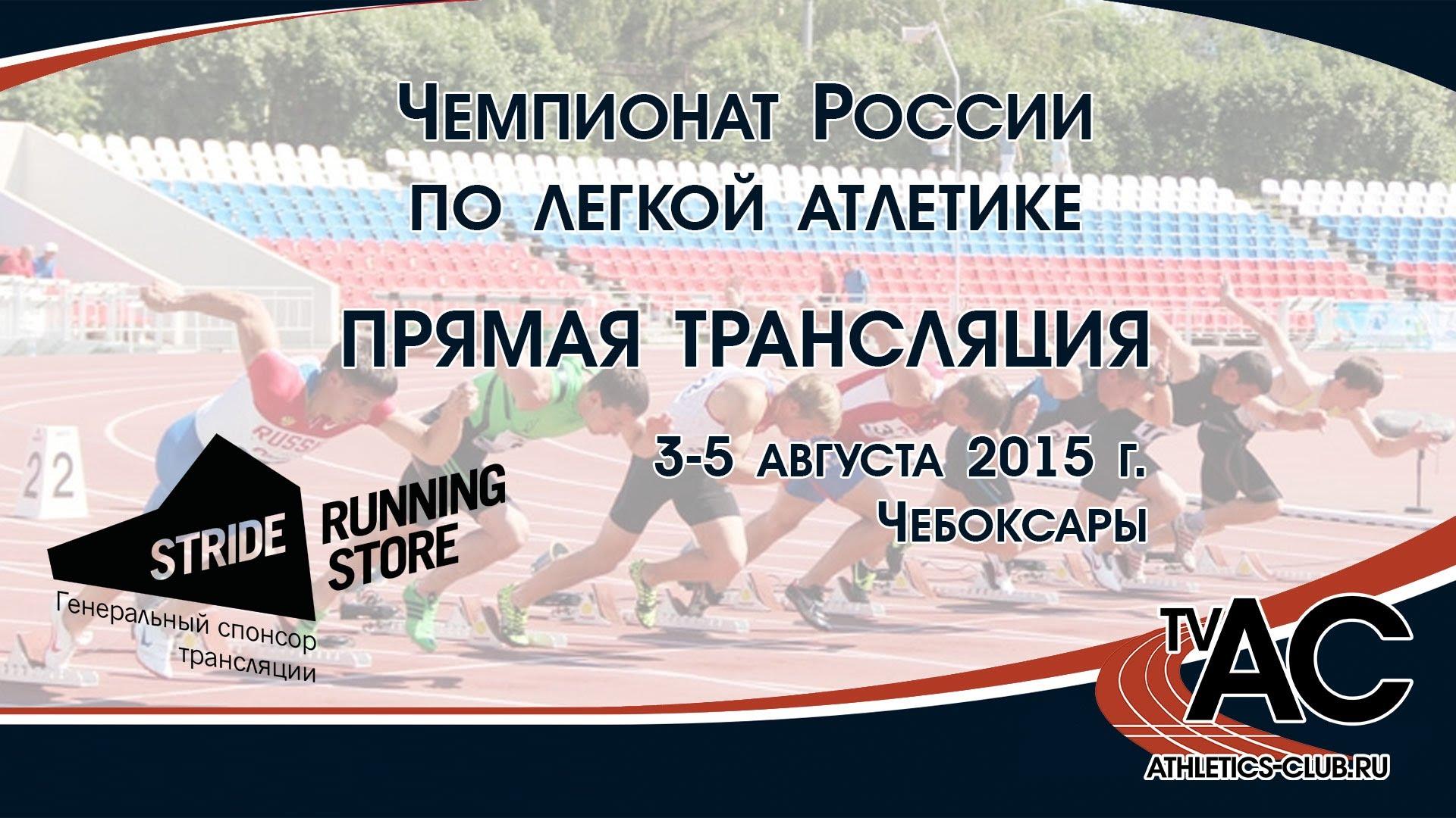 Чемпионат России по легкой атлетике (Чебоксары) - 3 день, вечер
