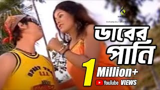 Daber Pani - Full Video Song - Suranjoli