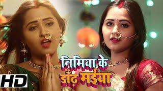 Video Song  Nimiya Ke Dandh Maiyya  Kajal Raghwani