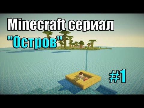 Minecraft сериал: Остров #1