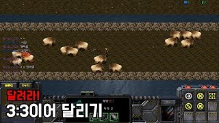 스타크래프트 리마스터 유즈맵 [3:3이어 달리기] 3:3 relay race(Starcraft Remastered use map)