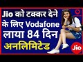 Vodafone Launch 84 Days Unlimited Plan for new Vodafone User to Counter Jio 4G MP3
