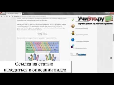 Видео как научиться печатать двумя руками