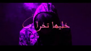 (Official Music Video) - خليها تخراب #سكلما