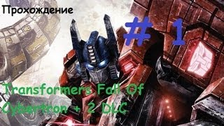 Прохождение Transformers.Fall Of Cybertron + 2 DLC # 1 [HD]