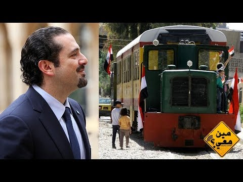 Min Ma3e بوسطة مُفخّخة بين بيروت ودمشق