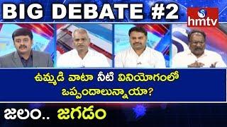 నదీజలాల వినియోగంపై జలవనరుల చట్టం ఏం చెబుతోంది? | Debate on AP Objects to Kaleshwaram Project#2| hmtv