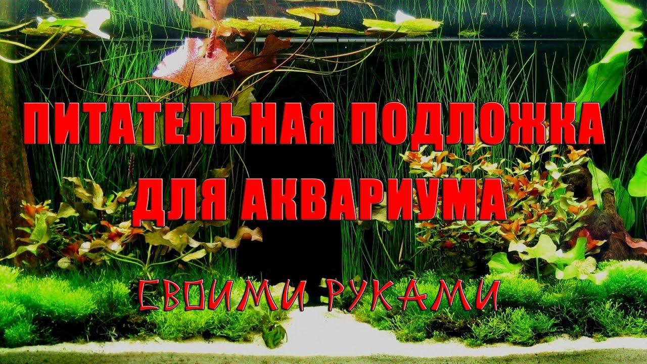 Подложка для аквариума своими руками