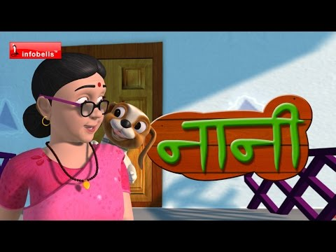Naani Naani Hindi Rhymes For Children video