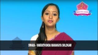 Swara - Vakrathunda Mahakaya Shlokam