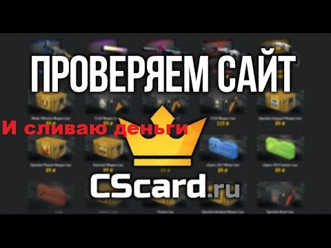Играю на сайте CSCARD.