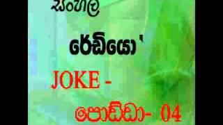 Download sinhala redio joke podda 3Gp Mp4