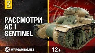 Рассмотри танк AC I Sentinel. В командирской рубке. Часть 1 [World of Tanks]