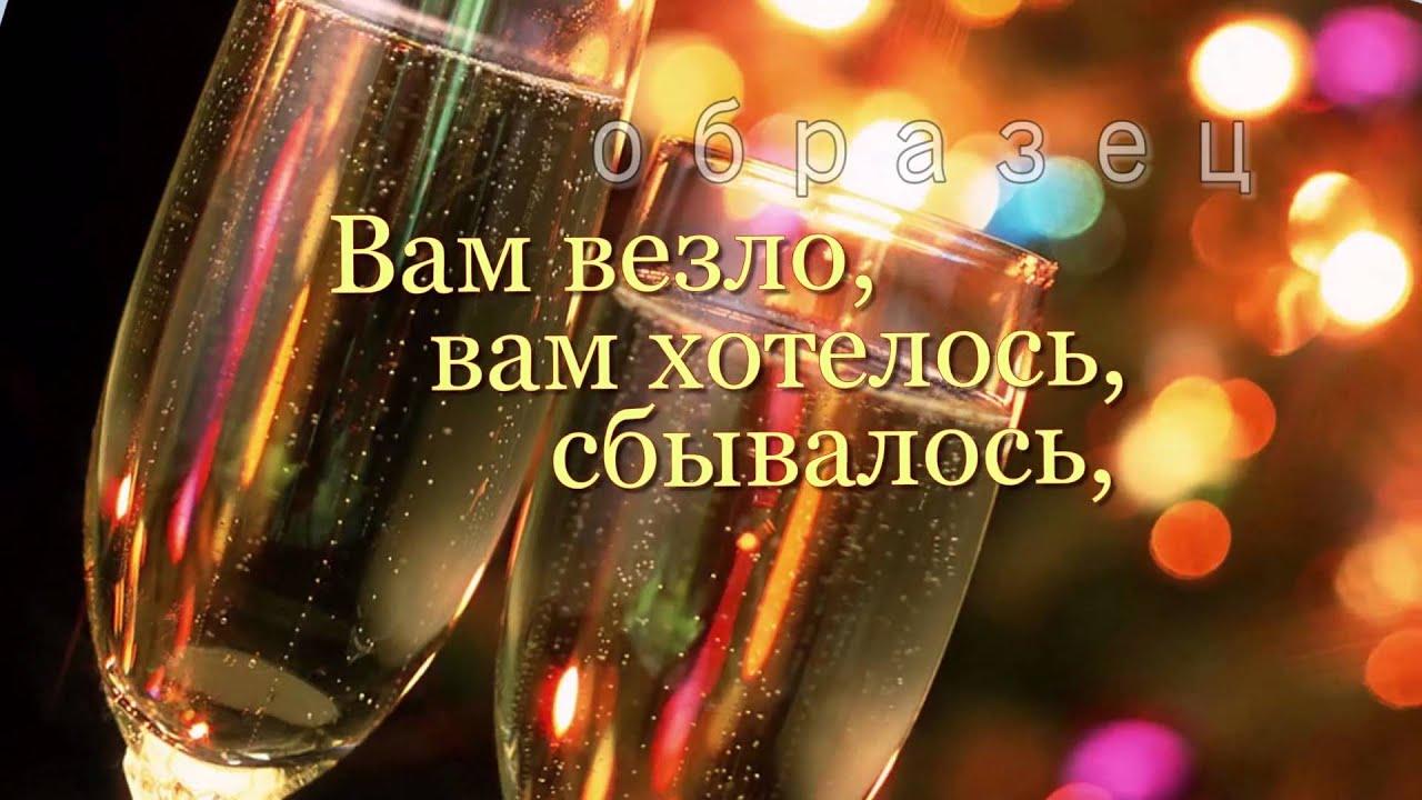 Поздравления друзей и родственников с новым годом