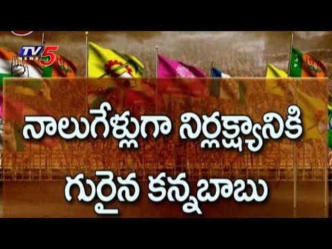 Senior TDP Leader Kannababu To Join YSRCP | Political Junction | TV5 News