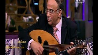 #معكم_منى_الشاذلي | شاهد .. أسرة الموسيقار محمد الموجي تعزف وتغني
