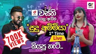 Sudu Ammiya (සුදු අම්මියා) Live - Wasthi   1st Time