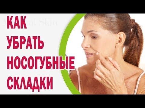 Как убрать носогубные морщины в домашних условиях