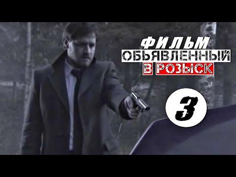 КРУТОЙ СЕРИАЛ! Объявлены в розыск (3 серия) Русские детективы, боевики