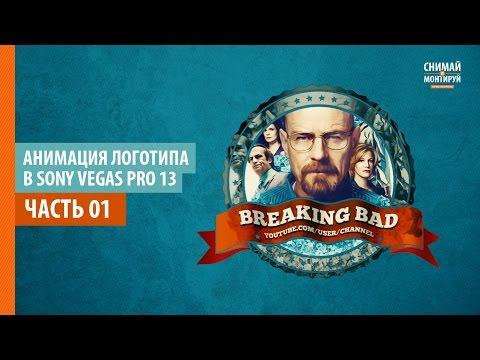 Анимация Логотипа в Sony Vegas Pro. Часть 1. Идеи для видео монтажа #снимайимонтируй #sonyvegas