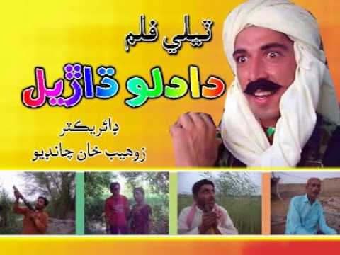 Dadlo Dharel A Sindhi Tele Film video