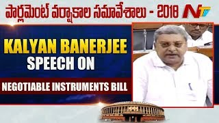 Kalyan Banerjee Speaks On Negotiable Instruments Bill In Lok Sabha | Parliament Sessions | NTV