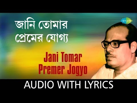 Jani Tomar Premer Jogyo Ami To Noi with lyrics | Manna Dey | Chayanika | HD Song