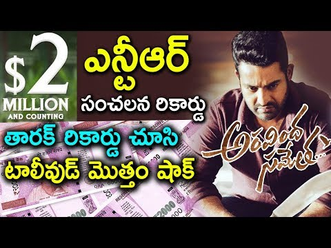 Aravindha Sametha Movie Creates New Industry Record in USA | Tollywood Nagar