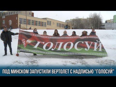 """Под Минском запустили вертолет с надписью """"Голосуй"""""""