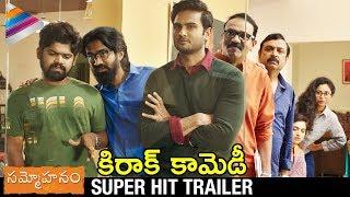 Sammohanam Super Hit Trailer | Sudheer Babu | Aditi Rao Hydari | Rahul Ramakrishna | #Sammohanam