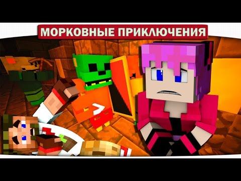 Жестокая ловушка!! Меня словили!! 27 - Морковные приключения (Minecraft Let's Play)