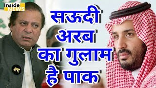 Prince Suleiman ने दिखाई Pak की औकात, Pak को बताया Saudi Arab  का गुलाम
