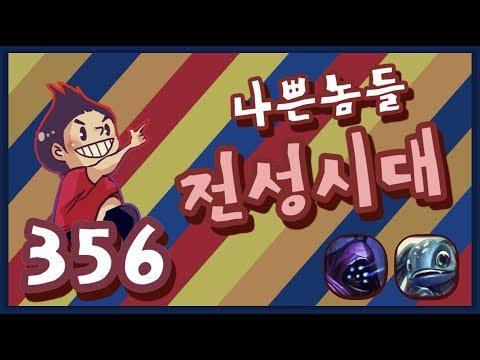 [356화] 나쁜놈들 전성시대 -해물파전의 긍정롤세상(LOL 하이라이트 영상모음)