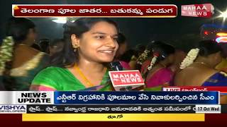 Exclusive News On Saddula Bathukamma Closing Day Celebrations At TankBund