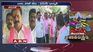 TRS Leader Dasyam Vinay Bhasker Reddy about TRS Polls Campaign in Warangal