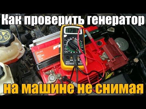 Видео как проверить генератор ВАЗ 2114 мультиметром