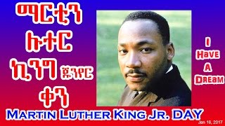 ማርቲን ሉተር ኪንግ ጁንየር ቀን - Martin Luther King Jr. DAY (January 16, 2017)