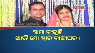 Rourkela Lady Marries Another Man While Husband On Business Trip